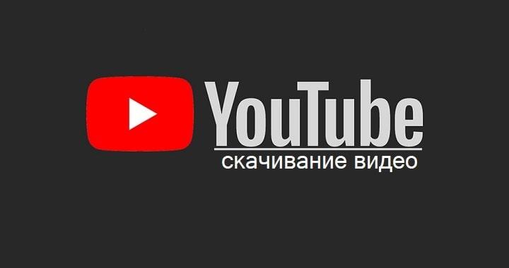 Cum să descărcați videoclipul de la dvs. la computer