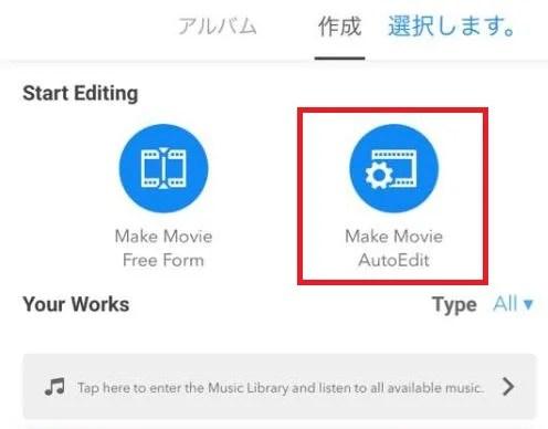 DJI Go4アプリのMake Movie AutoEdit