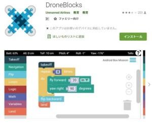 DroneBlocksアプリ