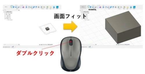 Fusion360の画面フィット