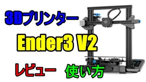 Ender3 V2レビュー
