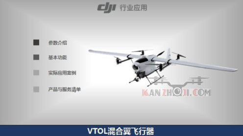 DroneDJ DJI's fixed-wing VTOL drone in action and more specifications 0002
