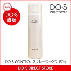 control-spraywax-150