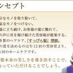 初めてDO-Sヘアケアシリーズを使うならコレを読もう!!
