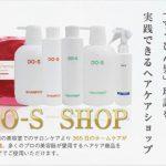 正規品のDO-Sシャンプー購入方法!!【ネット通販専用パッケージ】