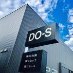 DO-S商品を購入する方法