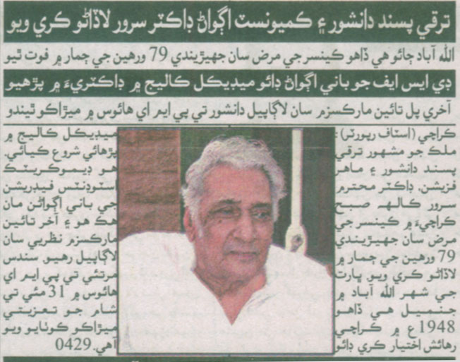 News report in Sindhi Daily Anjam Karachi-May 27 2009
