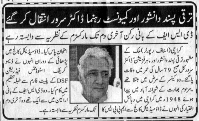 Urdu Daily 'Awami Awaz', Karachi, May 27 2009