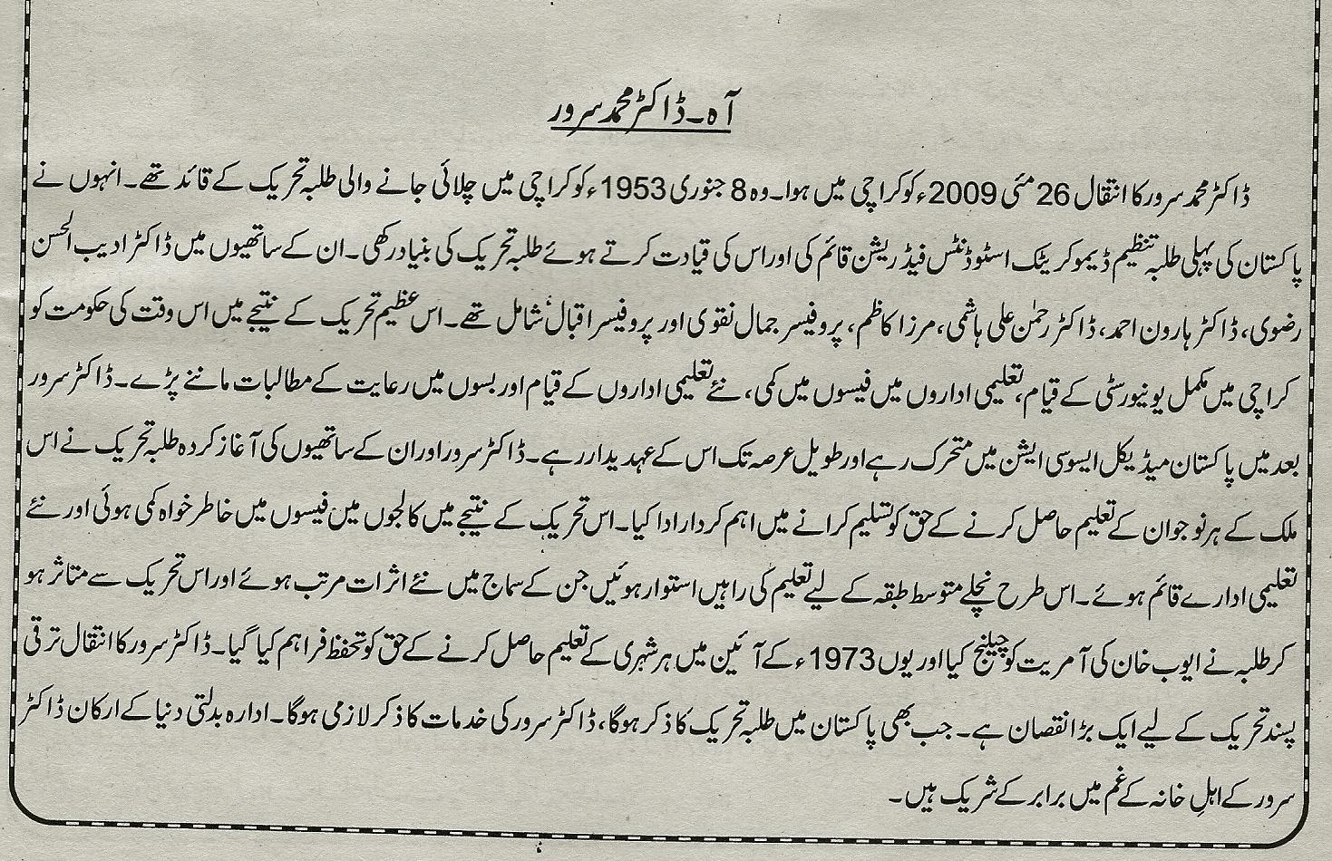 """Ah, Dr Mohammad Sarwar' - monthly 'Badalti Duniya' editorial, June 2009"