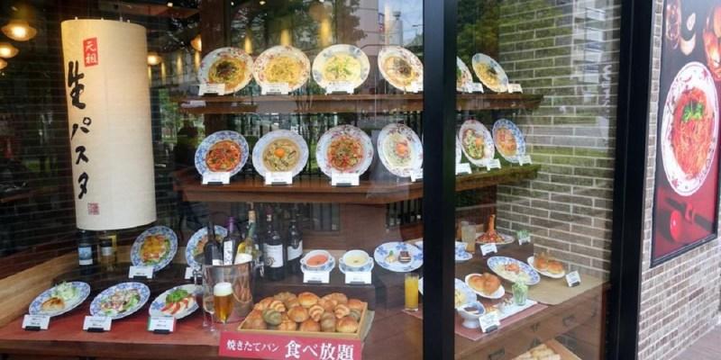 連鎖義麵餐廳平價好味道--生麵工房鎌倉pasta