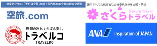 簡單上手–日本國內線機票購票&check in步驟分享