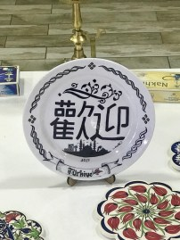 What better way to prove you've been to Turkey than a plate written in Chinese?