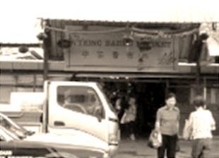 Seng Poh Road Market then