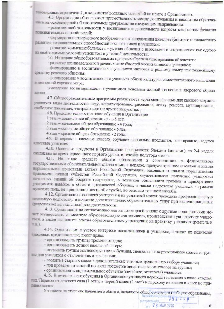 Ustav 5