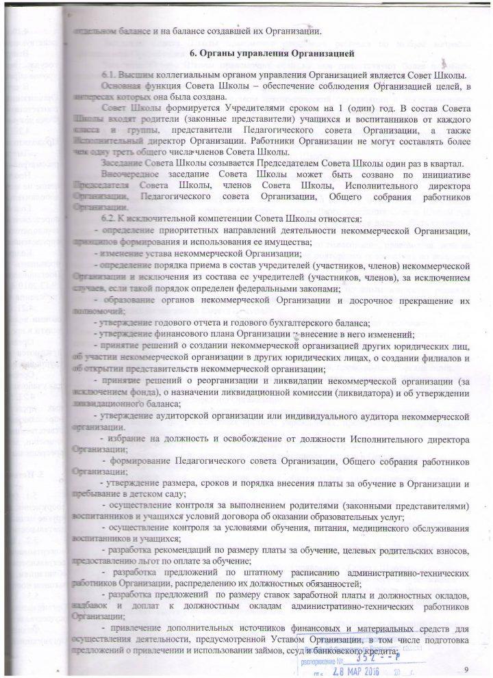 Ustav 7