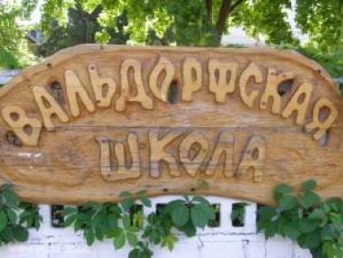 Valdorfskaya shkola