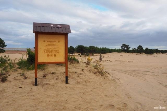 Кузоменьские пески. Информационный щит