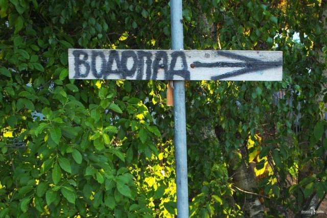 Указатель пути к Горчаковщинскому водопаду