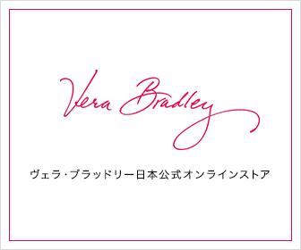 Vera Bradley (ヴェラ・ブラッドリー) 日本公式オンラインストア