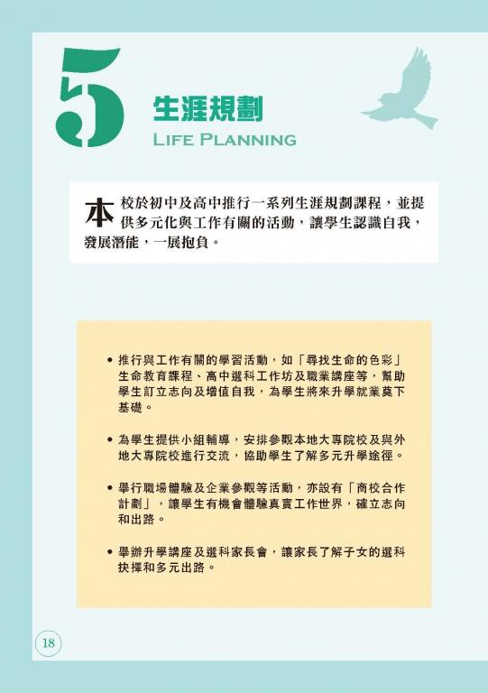 燕京介紹小冊子 - 中華基督教會燕京書院