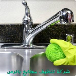 شركة تنظيف مطابخ بالرس شركة تنظيف مطابخ بالرس 17792555 157479704776156 252101981 n 1