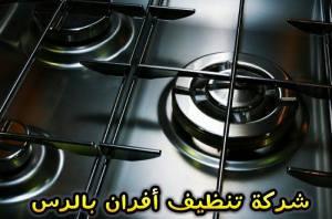 شركة تنظيف أفران بالرس شركة تنظيف أفران بالرس 17813846 157669558090504 218416608 n