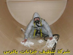 شركة تنظيف خزانات بالرس شركة تنظيف خزانات بالرس 17821713 157535821437211 160987227 n