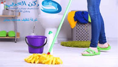 شركة تنظيف حمامات بحائل