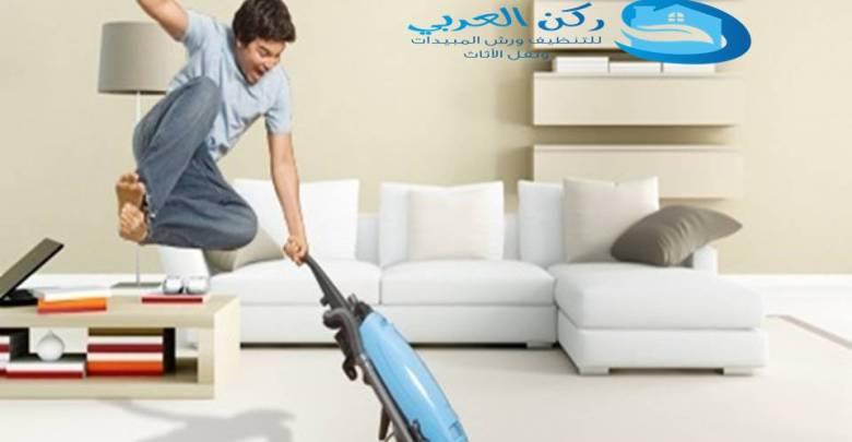 أفضل شركات تنظيف منازل بالرياض