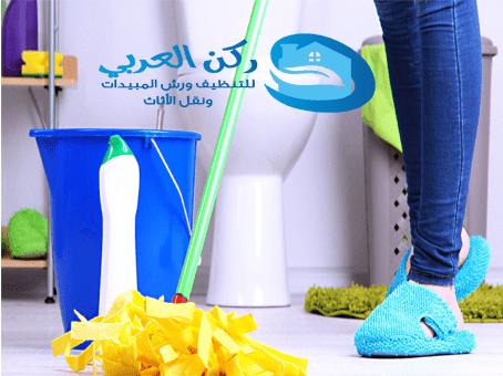 شركة تنظيف شقق بالمذنب