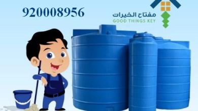افضل شركة تنظيف خزانات غرب الرياض 920008956