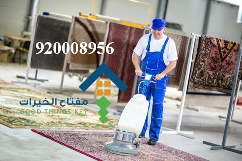 افضل شركة تنظيف سجاد بالرياض 920008956