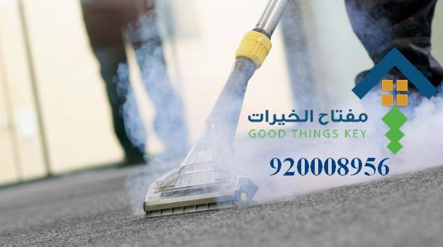 افضل شركة تنظيف سجاد غرب الرياض 920008956