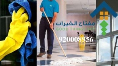 افضل شركة تنظيف فلل غرب الرياض 920008956
