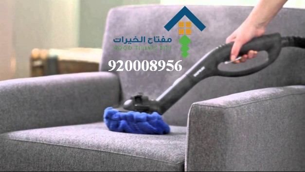 افضل شركة تنظيف كنب بالرياض 920008956