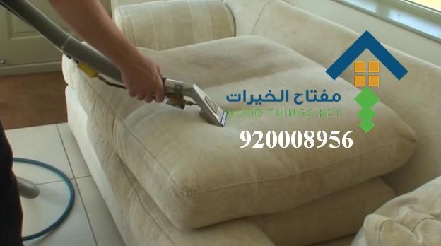 افضل شركة تنظيف كنب غرب الرياض 920008956