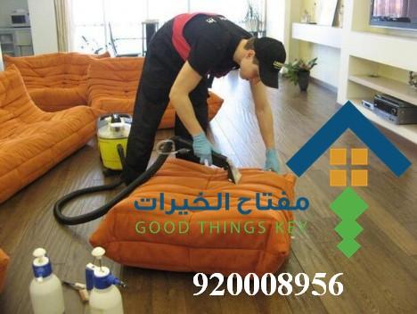 افضل شركة تنظيف مجالس بالرياض 920008956