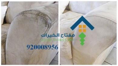 افضل شركة تنظيف مجالس شمال الرياض 920008956