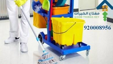 افضل شركة تنظيف منازل شرق الرياض 920008956