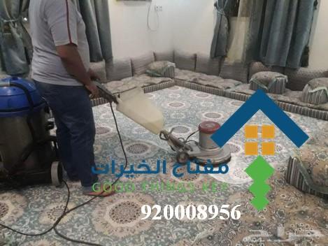 افضل شركة تنظيف منازل غرب الرياض 920008956