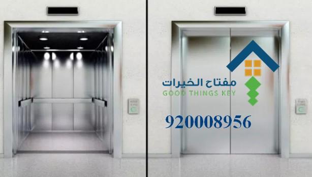شركة تصليح مصاعد كهربائية بالرياض 920008956