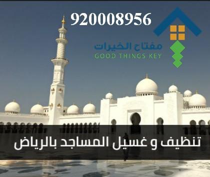 افضل شركة تنظيف مساجد جنوب الرياض 920008956