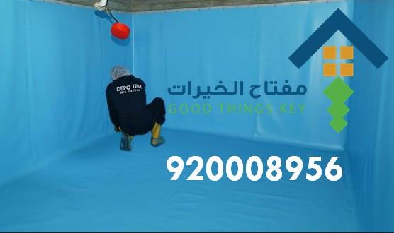 شركة عزل خزانات شرق الرياض 920008956