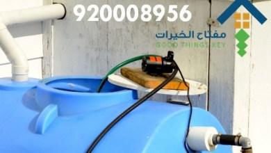 شركة عزل خزانات غرب الرياض 920008956