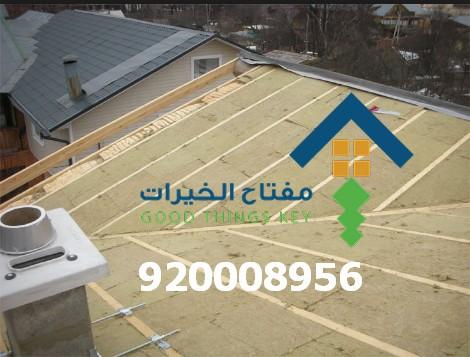 شركة عزل غرب الرياض 920008956
