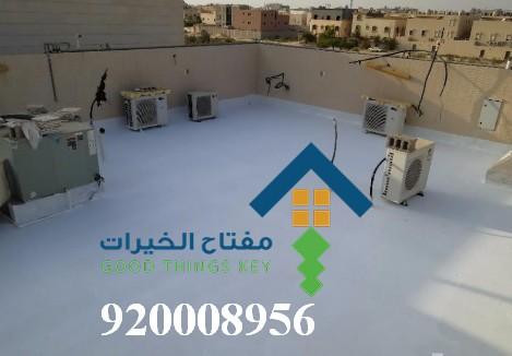 شركة عزل مائي غرب الرياض 920008956
