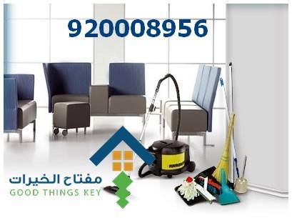 اسعار تنظيف منازل شمال الرياض 920008956