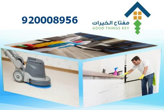 تنظيف منازل غرب الرياض 920008956