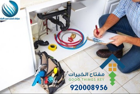 شركة تسليك مجاري غرب الرياض 920008956