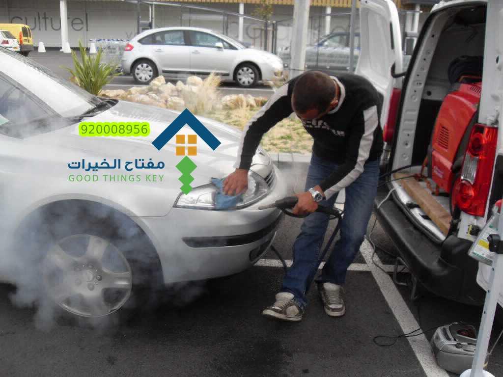 غسل سيارتك عند باب بيتك الرياض